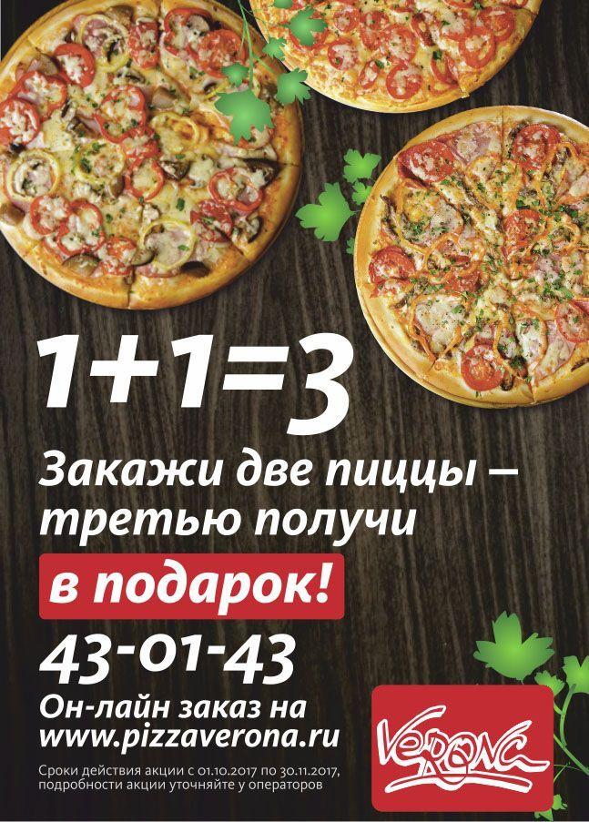 Три пиццы в подарок 75