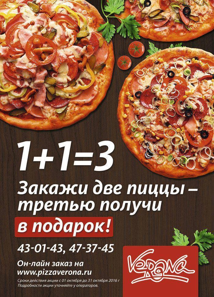 Вторая пицца в подарок красносельский район оплата кредиткой в Аромашево,Понырях,Колпино
